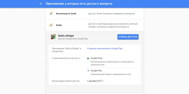 Google-аккаунт