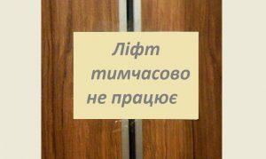 не працює ліфт куди звертатися