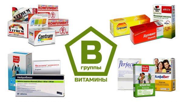 Комплекси які містять вітаміни групи В