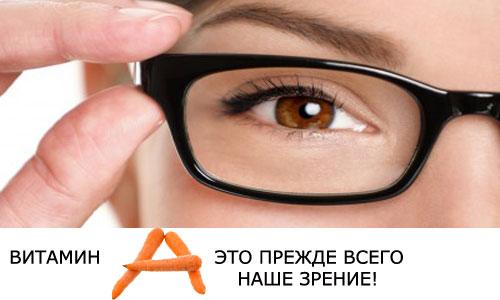 вітамін а зір