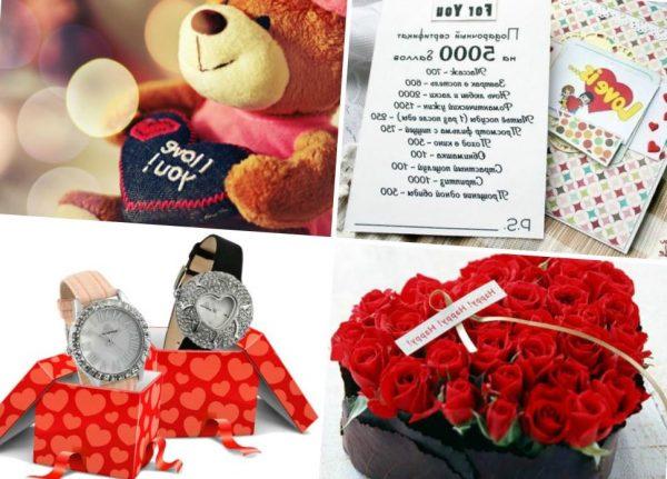 подарунок на 14 лютого дівчині