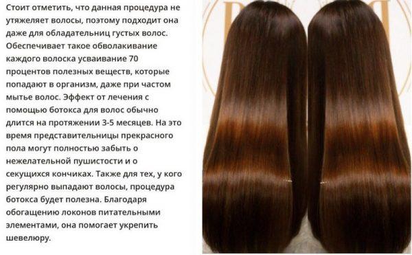 Переваги ботокса для волосся