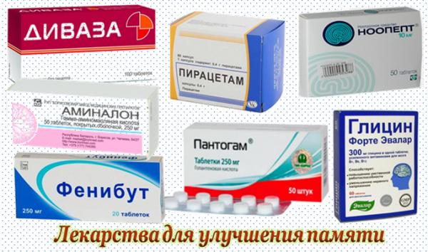препарати для покращення пам'яті