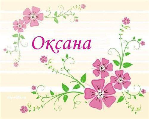 що означає ім'я оксана