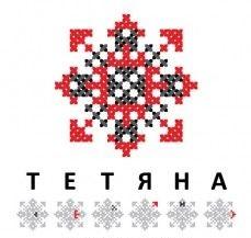 Що означає ім'я Тетяна