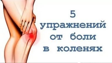5 вправ, щоб зміцнити коліна