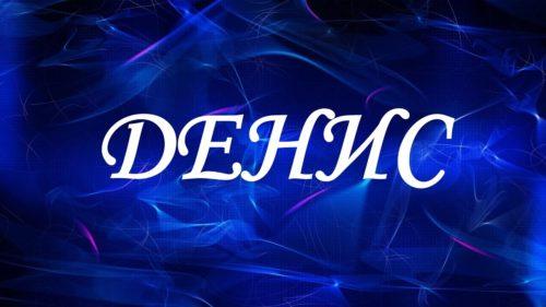 значення імені денис