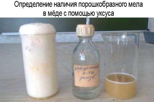 як перевірити мед оцетом