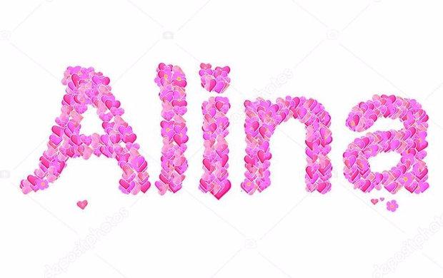 Що означає ім'я Аліна