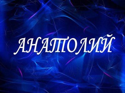 Що означає ім'я Анатолій