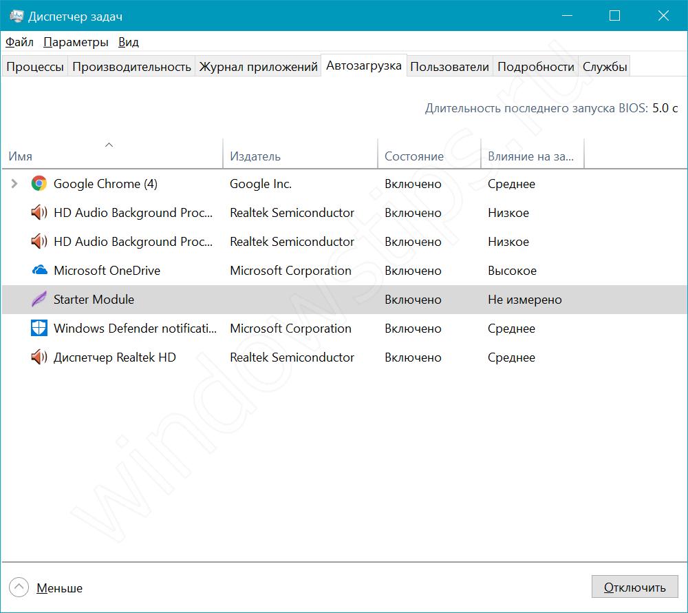 автозапуск програм при включенні windows 10