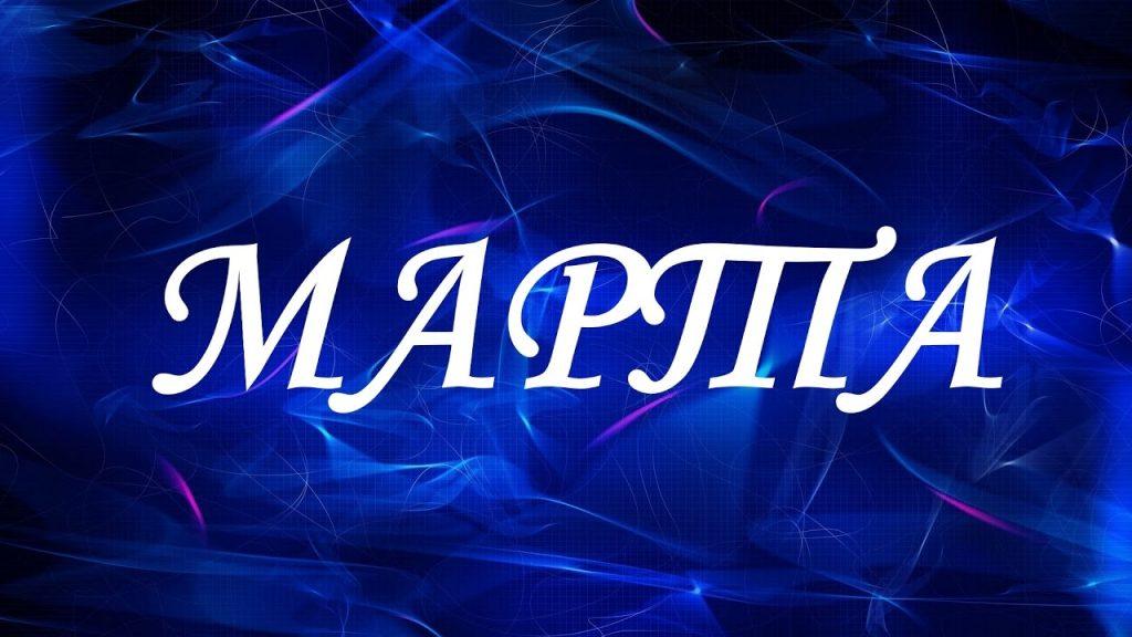 Що означає ім'я Марта
