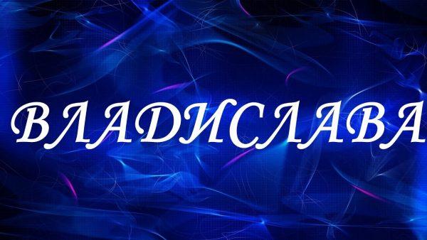 Що означає ім'я Владислава