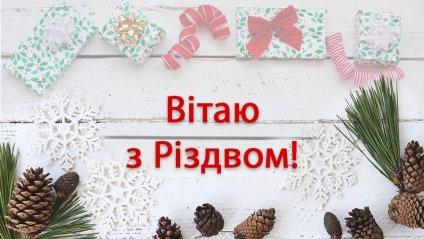 привітання з різдвом христовим фото