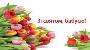 привітання з днем народження бабусі