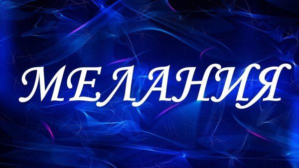 Що означає ім'я Меланія