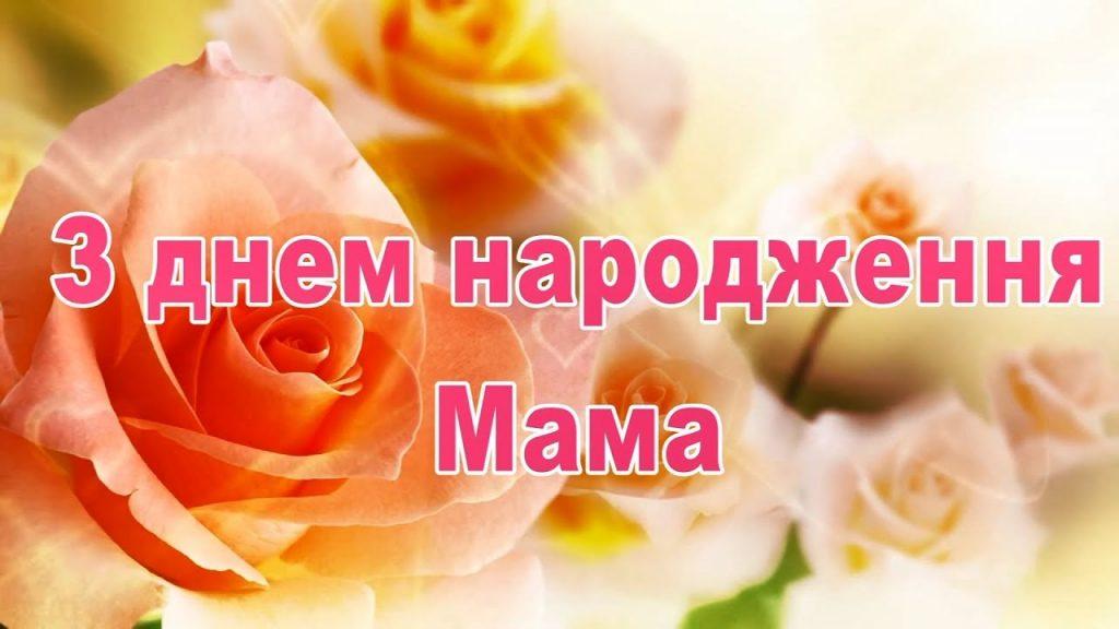 привітання з днем народження мамі