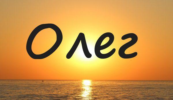 Що означає ім'я Олег
