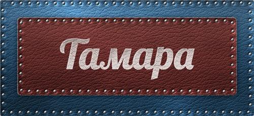 Що означає ім'я Тамара