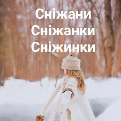 Що означає ім'я Сніжана