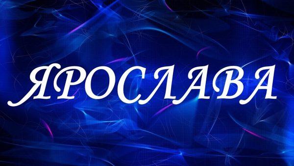 Що означає ім'я Ярослава