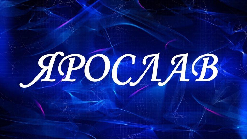 Що означає ім'я Ярослав