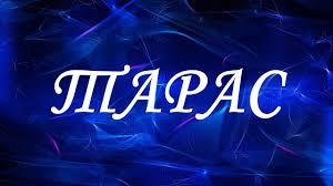 Що означає ім'я Тарас