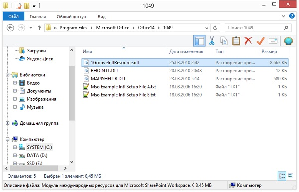 видалити файли GROOVEEX.DLL і GrooveIntlResource.dll