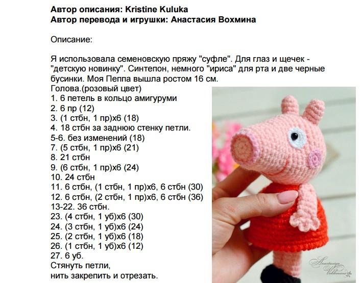 Свинка Пеппа гачком схеми