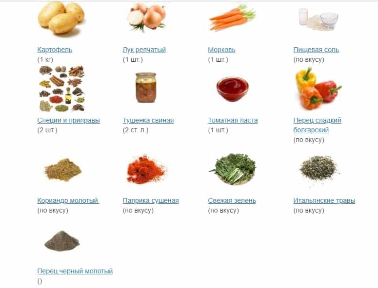 інгредієнти