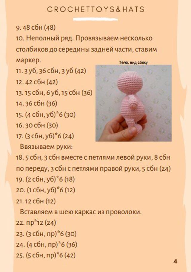 схема в'язання м'якої іграшки
