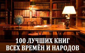 100 кращих книг усіх часів