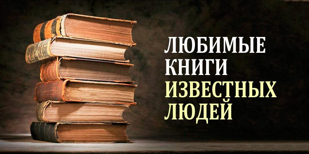 Улюблені книги відомих людей