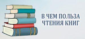 що дає читання книг