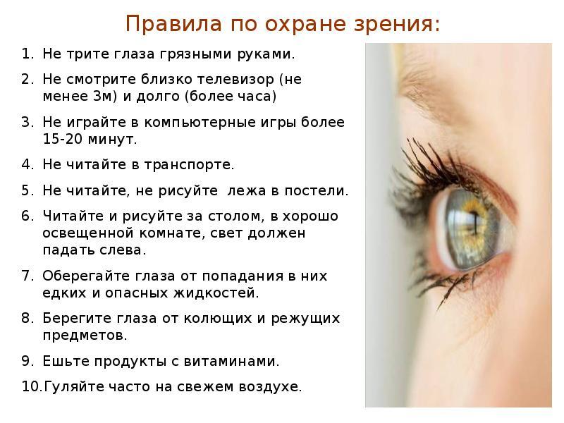 сверблять очі