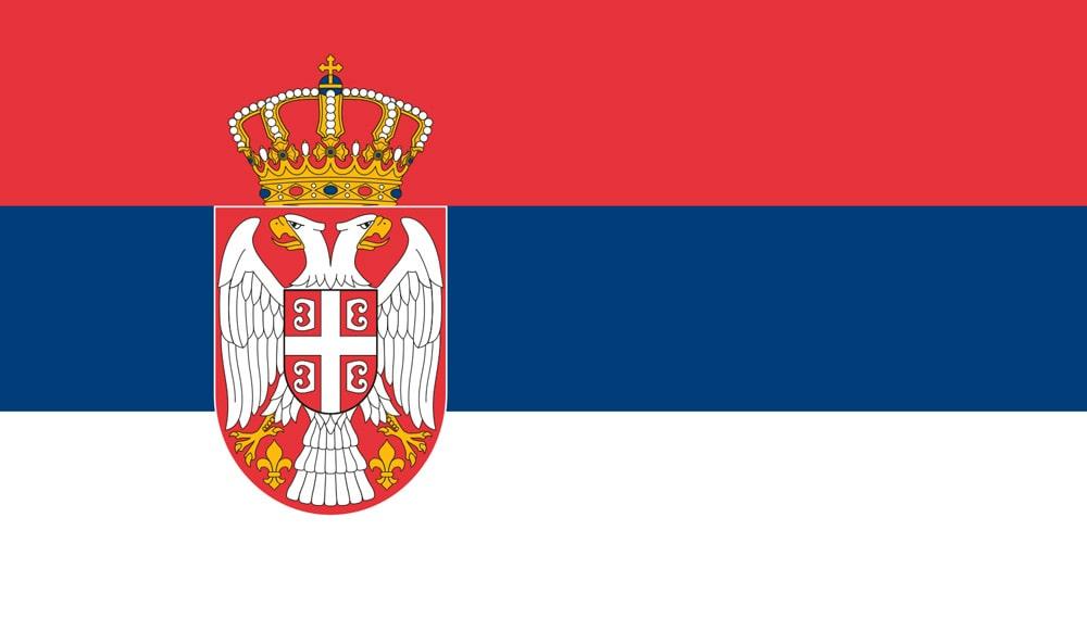 Цікаві факти про Сербію