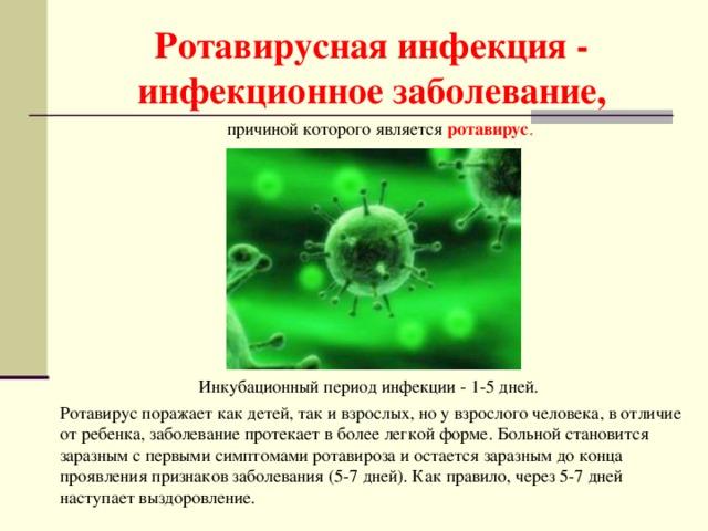 ротавірусна інфекція