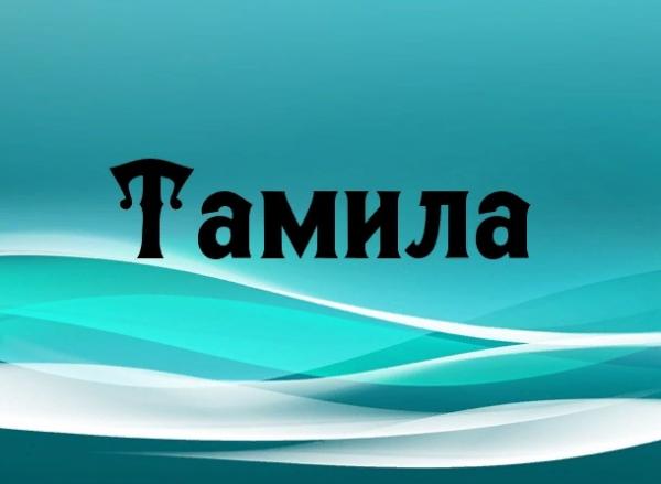Значення імені Таміла